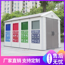 垃圾分类房亭可定制垃圾回收箱户外环卫小区社区农村可移动垃圾屋