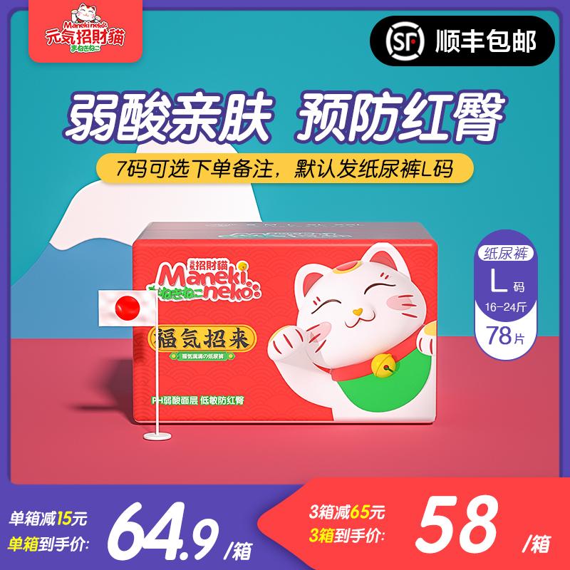 (过期)公主梦旗舰店 元气招财猫l码78片超薄透气尿不湿 券后64.9元包邮