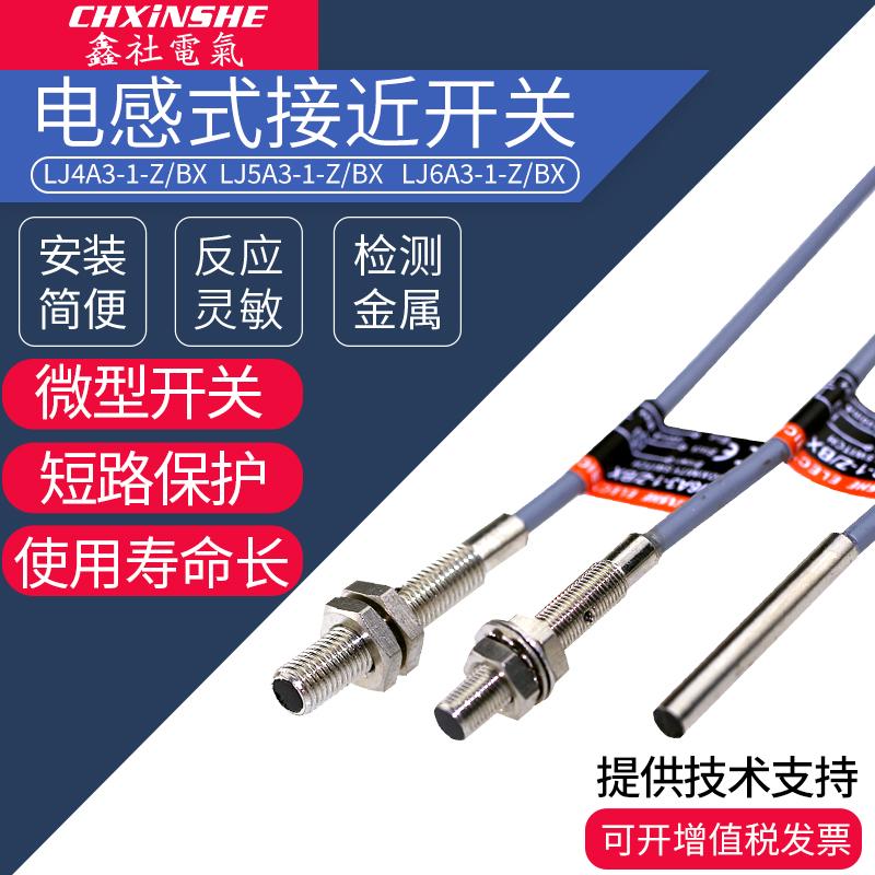 鑫社 M4M5M6微型接近开关传感器 电感式感应器 三线LJ5A3-1-Z/BX