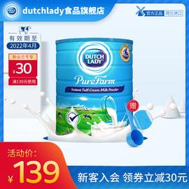 DutchLady子母荷兰原装进口调制乳粉(全脂)高钙成人奶粉900g图片