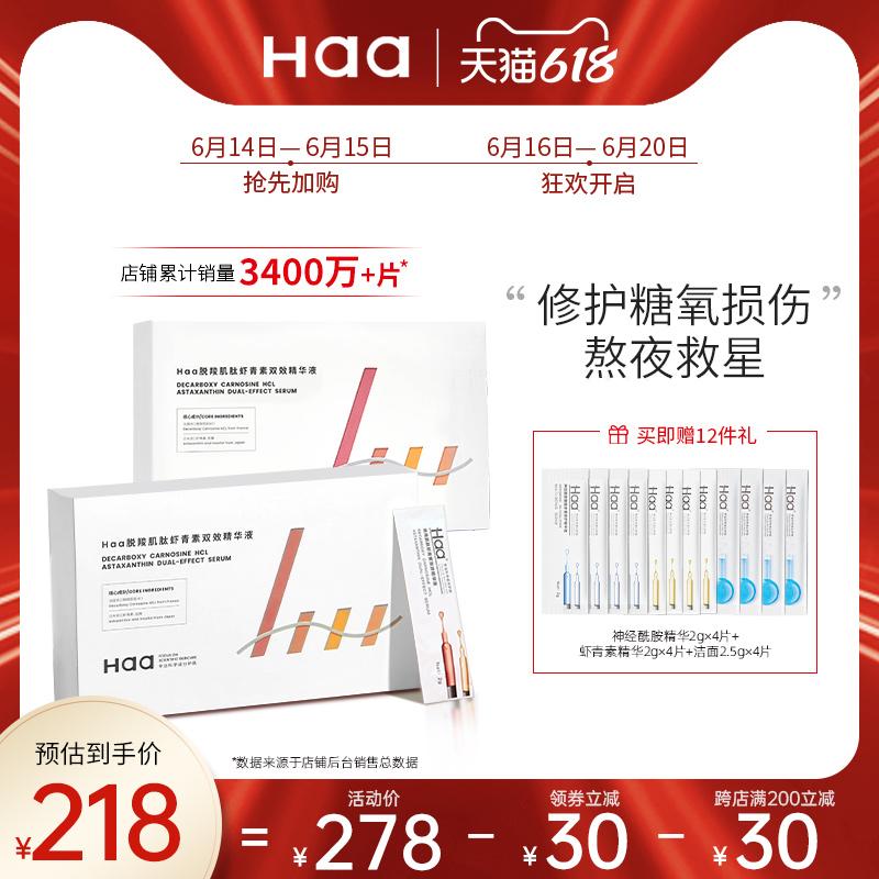 【618抢购】Haa脱羧肌肽虾青素双抗精华肌底液水油平衡原液2盒
