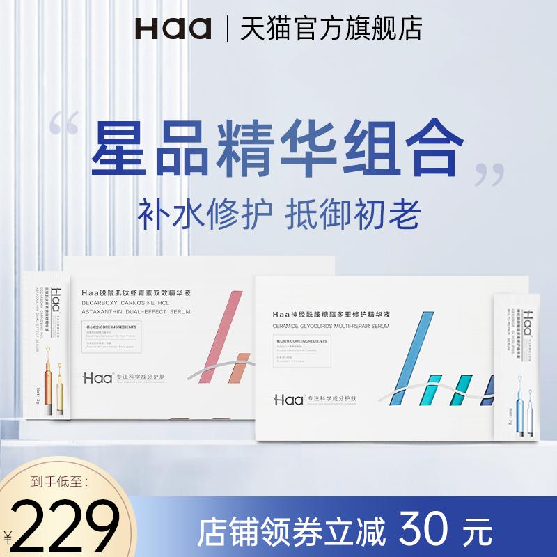 Haa脱羧肌肽虾青素神经酰胺保湿修护精华原液套装 焕亮滋养肌底液