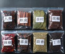 调料大全做菜调料卤料香料大全大料八角桂皮香叶组合花椒茴香辣椒
