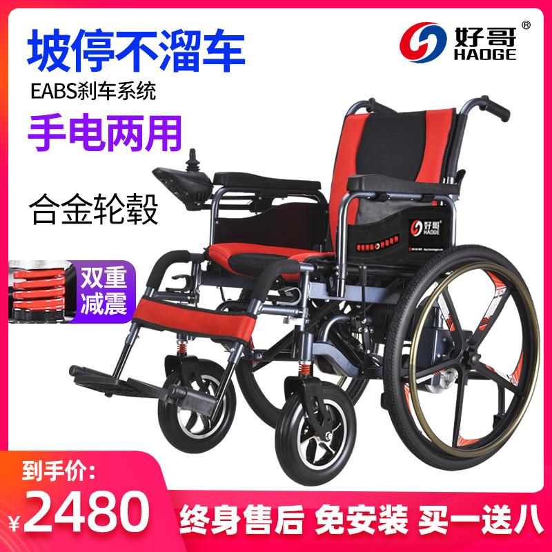 良い兄の電動車椅子の車の知能はすべて自動的に折り畳みます。