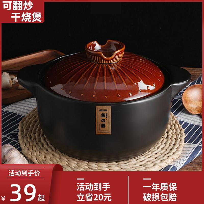 日式砂锅炖锅小号家用煲汤锅煤气灶专用煲仔饭陶瓷炖锅燃气熬汤锅