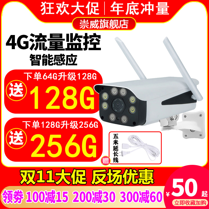 4g流量远程无线摄像头监控器家用插卡无需网络高清室外户外野外