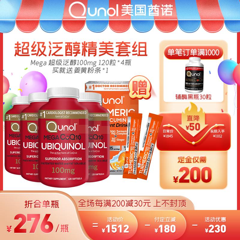 【预售】QUNOL 超级泛醇100mg 120粒*4瓶+姜黄素粉剂15条*1盒