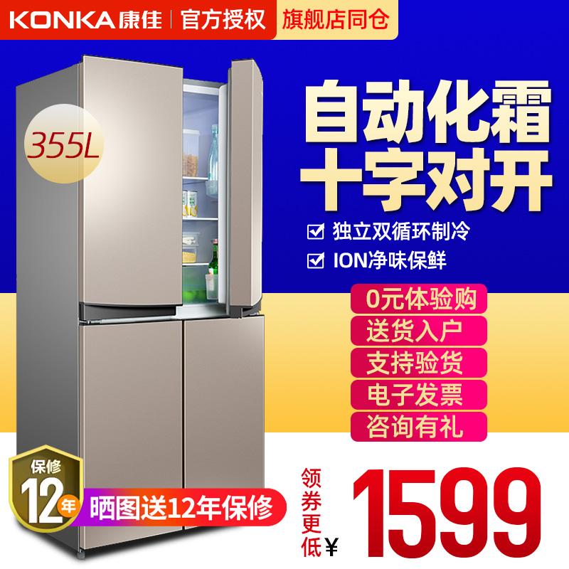 康佳 355升十字对开门冰箱家用双门多门双开门四门节能电冰箱