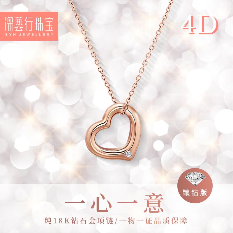 深艺行4D彩金18K玫瑰金心形钻石项