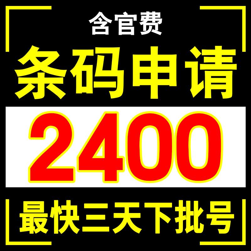 自取正规特快代办理产品条形码申请商品食品超市包装EAN69码注册