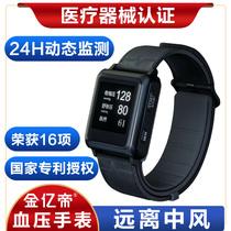 金亿帝血压测量仪家用高精准腕式电子血压计医疗用动态监测手表