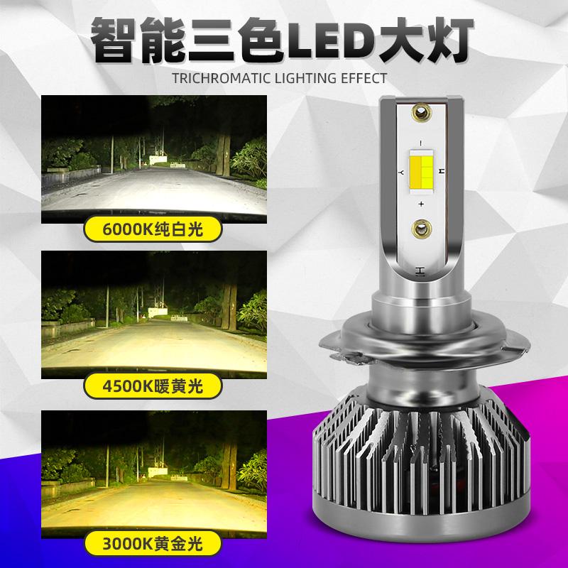 65W三色温双色汽车led大灯雾灯改装超亮远近光灯泡H1H4H7H11黄光