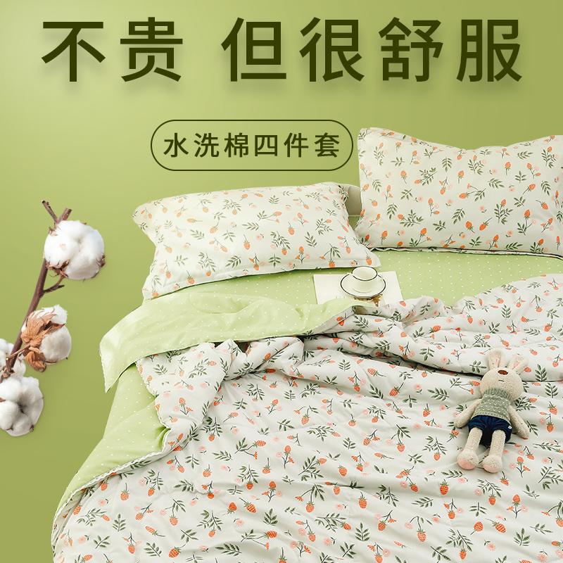 水洗棉床单四件套夏季女学生款被罩