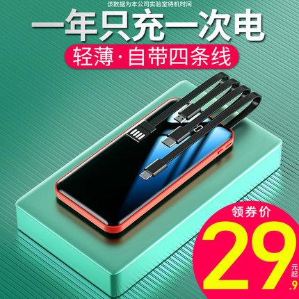 充电宝20000毫安超薄小巧便携自带线三合一移动电源适vivo小米oppo华为苹果专用迷你手机快充1000000超大容量