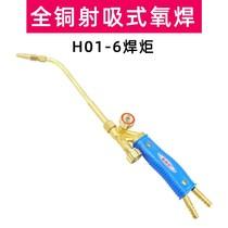 H01-6/12/20射吸式焊 丙烷/乙炔/氧气焊炬加厚全铜氧焊
