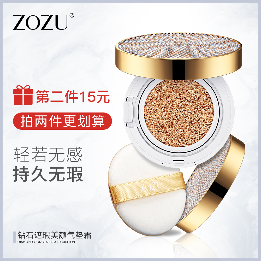 ZOZU diamond beauty, air cushion BB frost, concealer, isolation, moisturizing, oil control, lasting, no makeup makeup, CC cream, female authentic product.