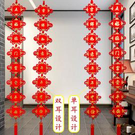 中国结挂件大号对联福字客厅镇宅乔迁喜庆装饰过年春节家居装饰品图片