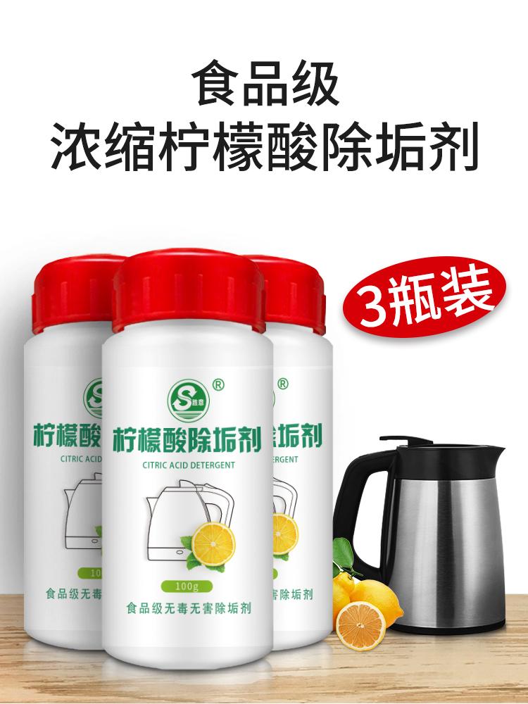胜意3瓶装柠檬酸除垢剂去水垢电水壶 强力食用食品级洗茶渍神器