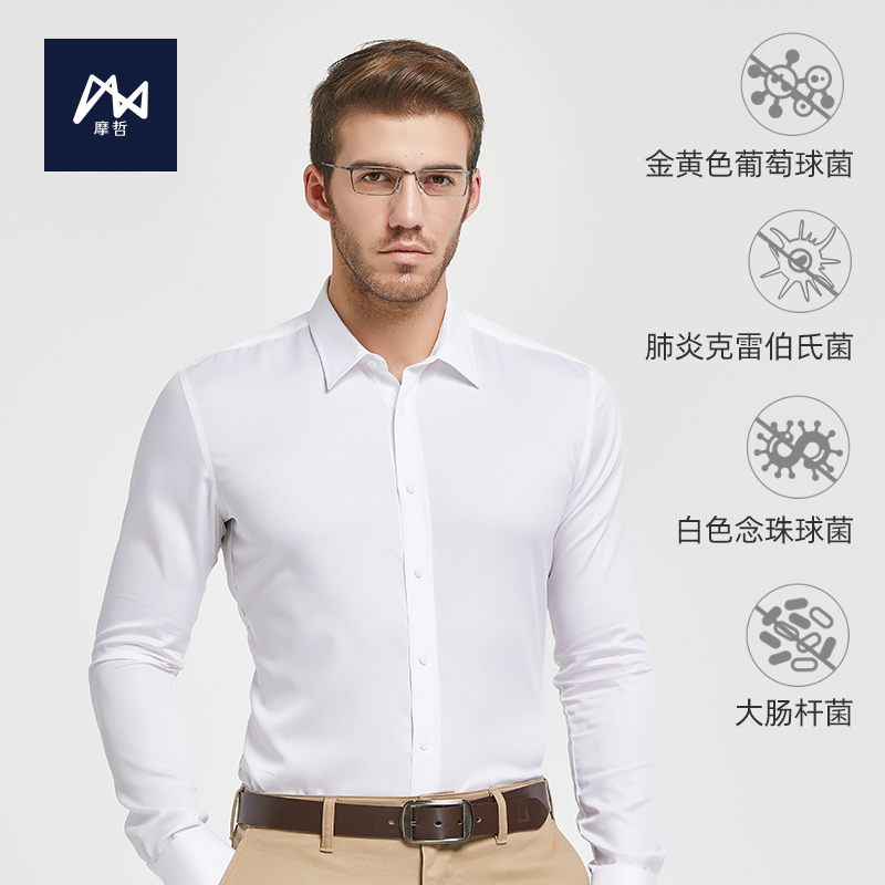 Morse long sleeve antibacterial shirt mens white fashion spring and summer shirt easy wear anti wrinkle silver ion business formal dress