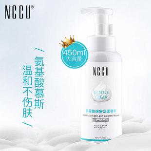 香港NCCU氨基酸泡沫洁面乳慕斯洗面奶女男士温和深层清洁补水保湿