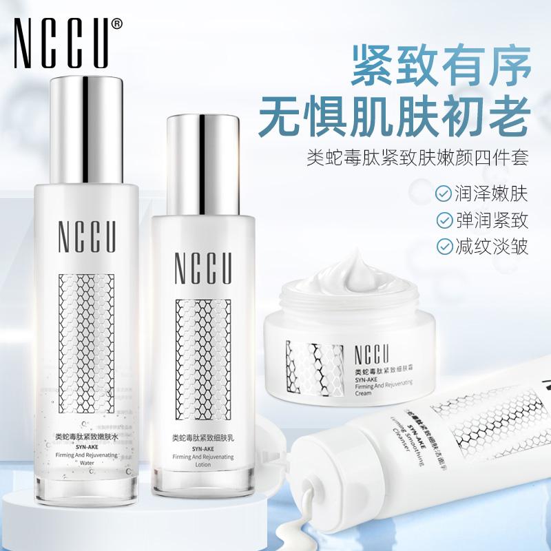 香港NCCU蛇毒护肤套装女正品秋冬补水保湿紧致修护化妆品礼盒