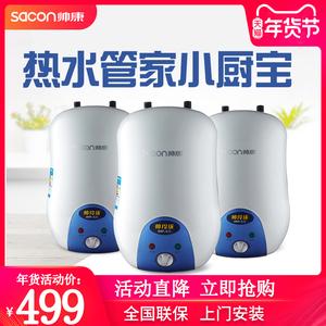 帅康DSF-8JC小厨宝即热式储水式上下出水8升厨房小型电热水器家用