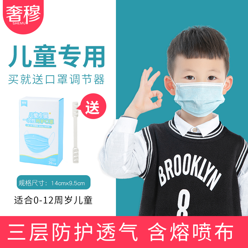 Children's mask disposable spray cloth mask for primary and secondary school students