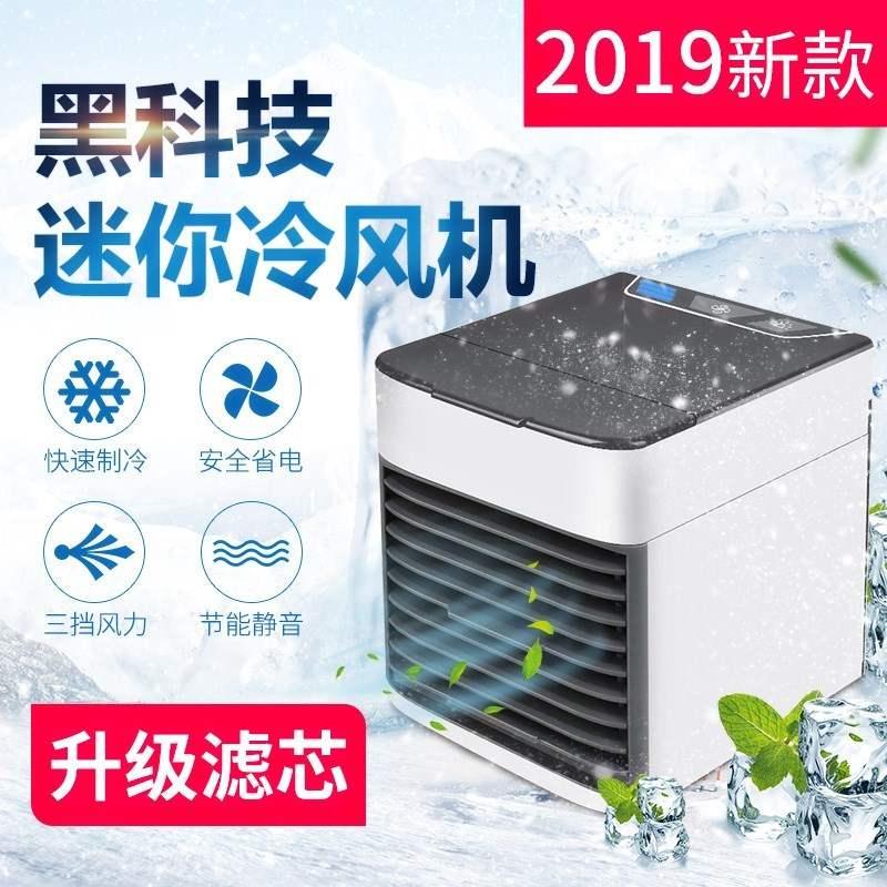 热销0件限时2件3折迷你冷风机美国黑科技多功能家用办公室制冷小空调冷气风扇小型迷