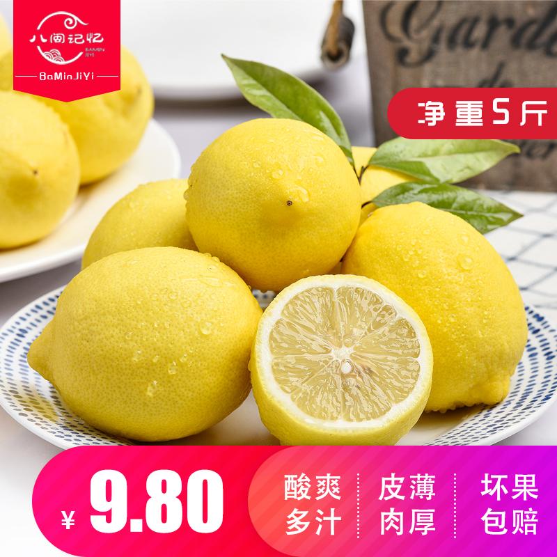 安岳柠檬净重5斤新鲜水果皮薄应季香水黄柠檬水果皮薄大果
