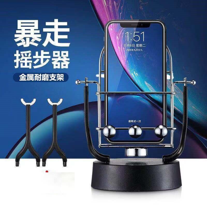 摇步器配计时器脂肪手摇手机磁力摇摆器计算器同款可爱多功能