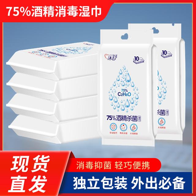 沐舒酒精湿巾消毒杀菌便携装小包75度儿童湿巾纸特价实惠家庭装