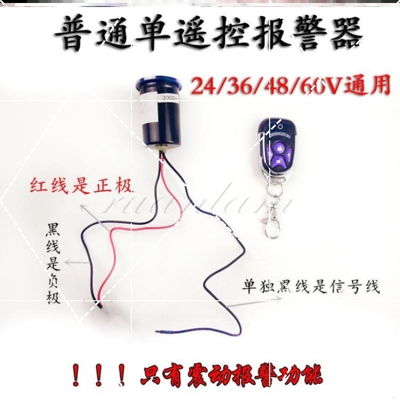 72v智能适合电动车报警器保镖改装摩羯电动车语音防盗器带电电车