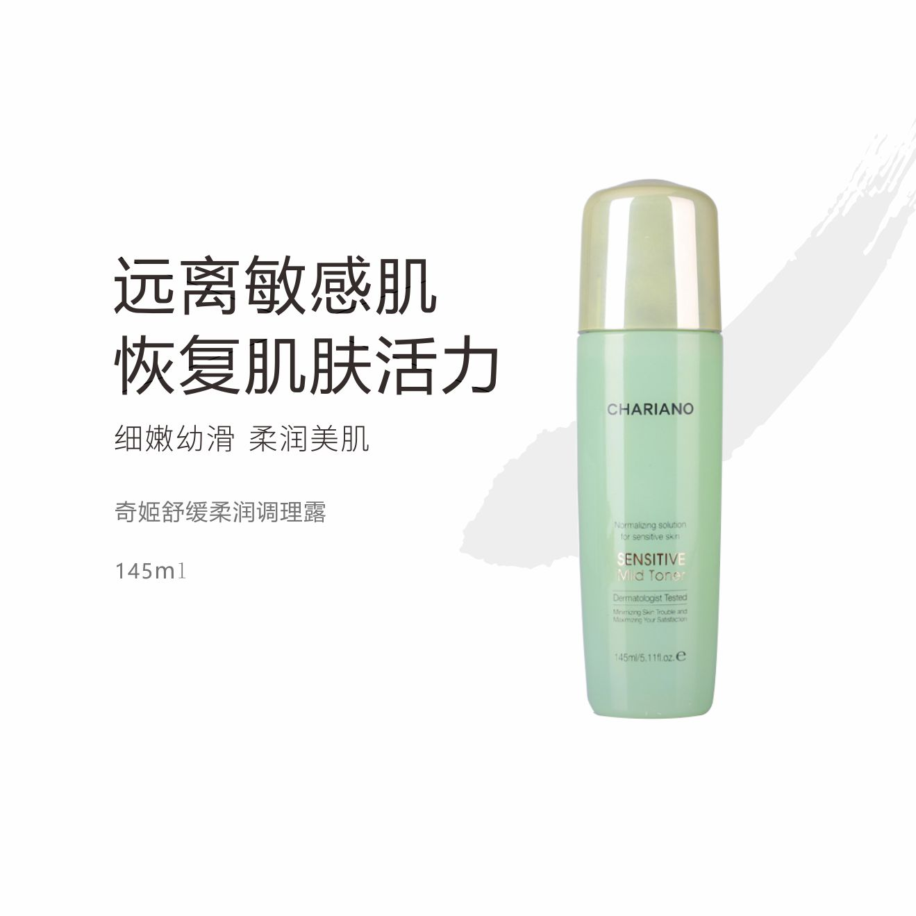 Chariano / Qiji moisturizing sensitive skin conditioning lotion, soothing and moisturizing beauty lotion Moisturizer