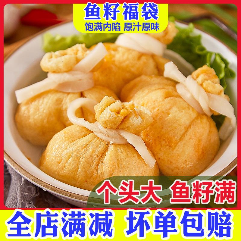 关东煮福袋 鱼籽福袋 关东煮食材鱼子福包豆捞火锅丸子