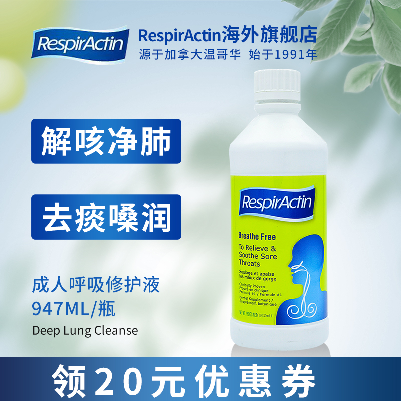 RespirActin芮斯汀加拿大清肺润喉草本植物呼吸道防雾霾化痰947ml