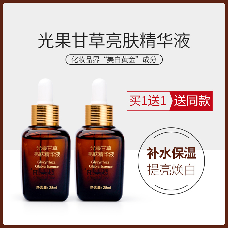 Wegener, glabra Glycyrrhiza nicotinic extract, facial essence, brightening complexion, moisturizing and moisturizing, male repair.