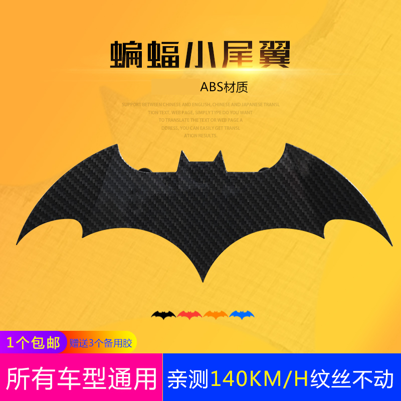 Car decoration tail general Mini bat small tail without punching personality creativity refitting carbon fiber car fashion