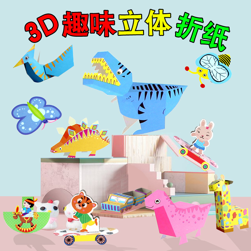 3D three dimensional childrens origami handcraft 5-6-7 years old kindergarten puzzle DIY making materials interesting origami toys