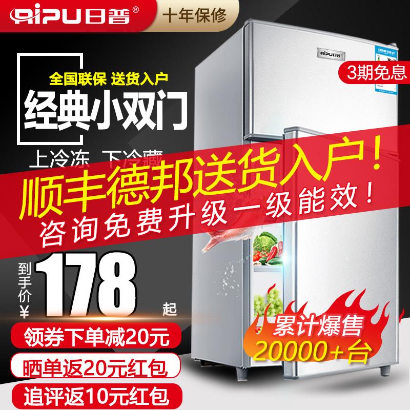 日普小型电冰箱冷藏冷冻双门迷你三门宿舍租房家用节能