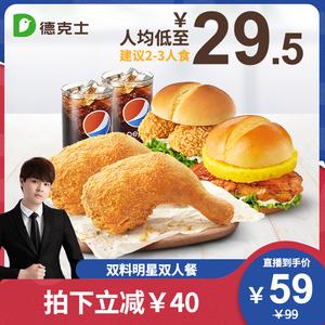 领10元券购买【小文推荐】德克士 双料明星双人餐 单次兑换券