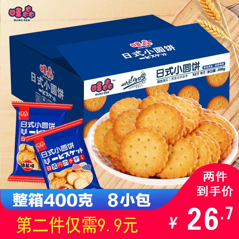 旺森海盐小饼干天日盐咸香饼干网红日式小圆饼办公室休闲零食图片