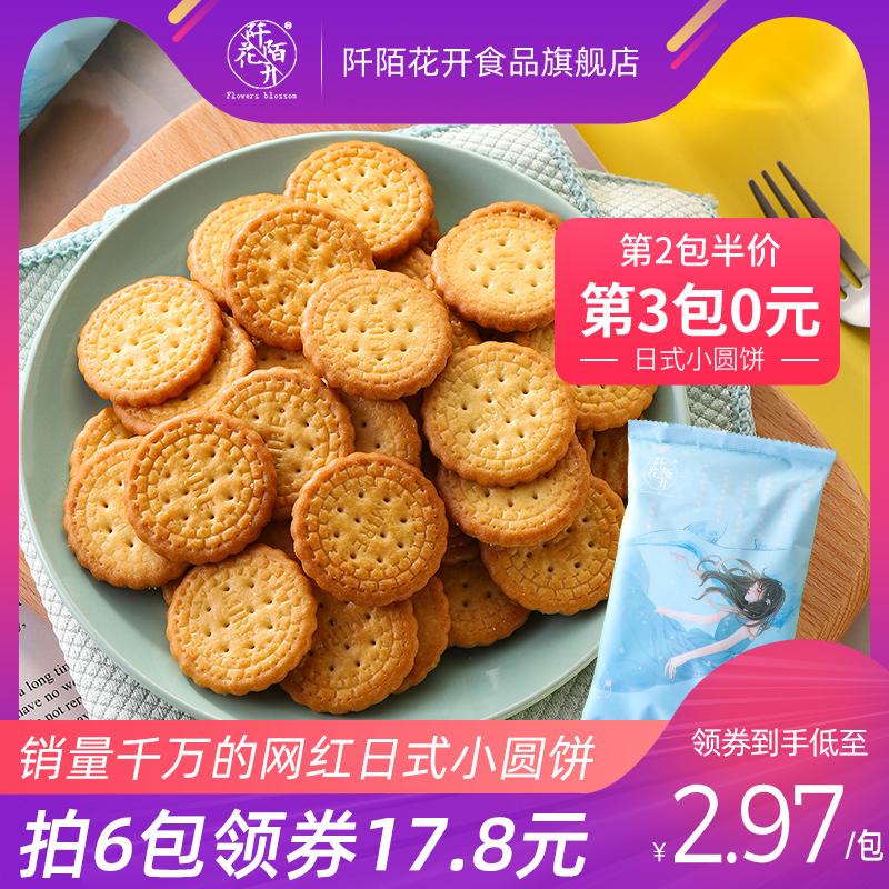 【阡陌花开】网红日本饼干100g*1包天日盐休闲零食小吃日式小圆饼