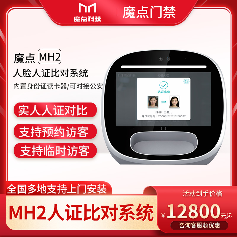 Magic point MH2 intelligent face ID self card machine human card verification all-in-one machine hotel hotel Internet cafe school face recognition verification system nail nail intelligent person witness face comparison visitor machine