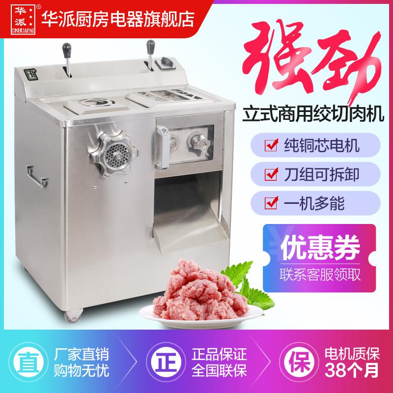 华派商用绞肉机不锈钢大功率电动绞肉切片两用机多功能碎肉灌肠机
