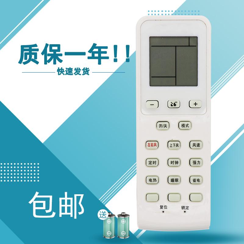扬子ty-dq-10032 10037空调遥控器