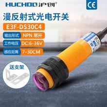 漫反射传感器感应光电开关 E3F-DS30C4/C2/P1/P2 三线NPN常开24V