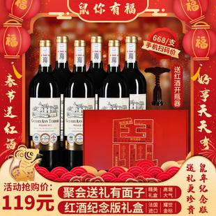 包邮 2020鼠年货礼盒装 红酒整箱 法国进口干红葡萄酒6支袋过年送礼