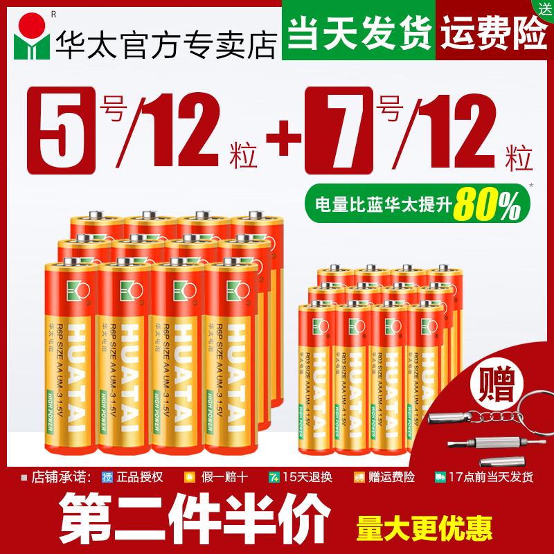 华太电池7号玩具电池24粒普通碳性干电池AAA电视空调遥控器小电池儿童挂图用体重秤原装正品七号电池批发包邮