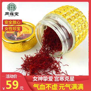 正品特级伊朗西藏正宗泡水臧藏红花