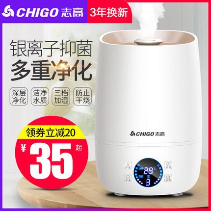 志高加湿器家用静音卧室小型大喷雾容量空调内孕妇婴儿空气香薰机